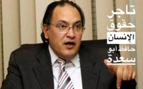 حافظ أبو سعدة ناعق الامارات في جنيف