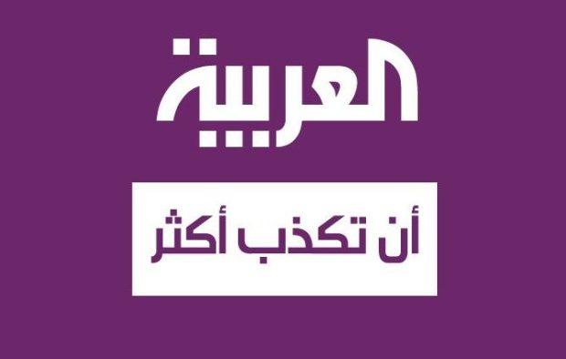 كذب العربية