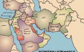 الشرق الأوسط الجديد