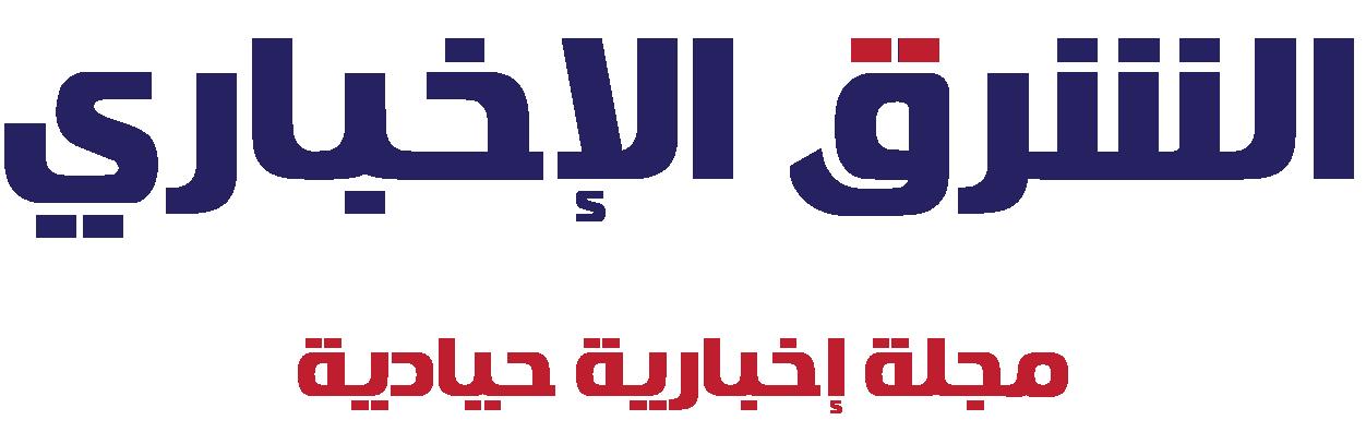 Alsharq news