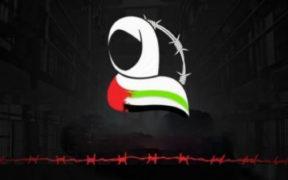 المعتقلات الإماراتيات